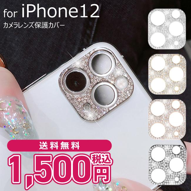 カメラレンズデコレーションシール レンズ保護 iPhone12 レンズカバー デコシール ジュエル きらきら画像