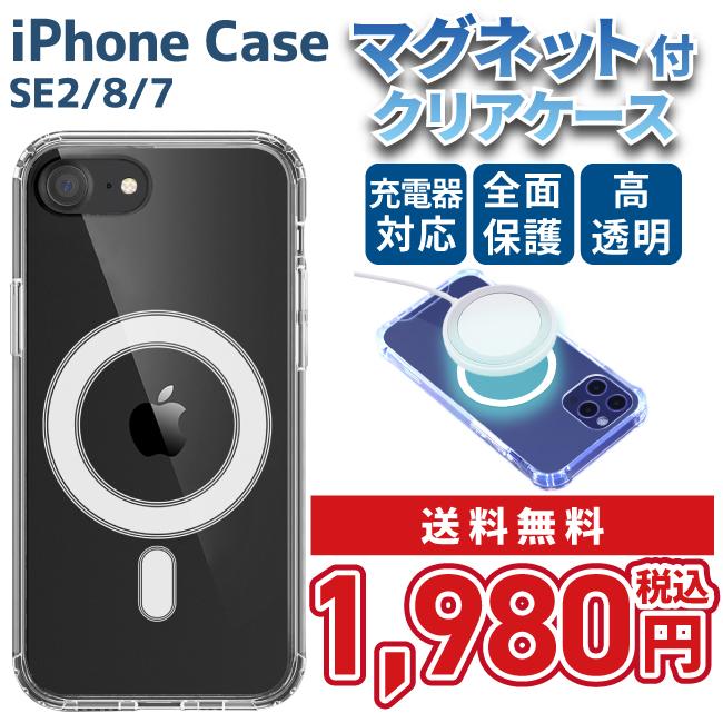 マグネット付 iPhoneケース iPhone SE2 / 7 / 8画像