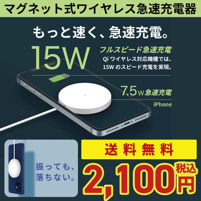 マグネット ワイヤレス急速充電器 磁石ワイヤレスQi急速充電器 iPhone12/12Pro/12Mini/12Promax画像