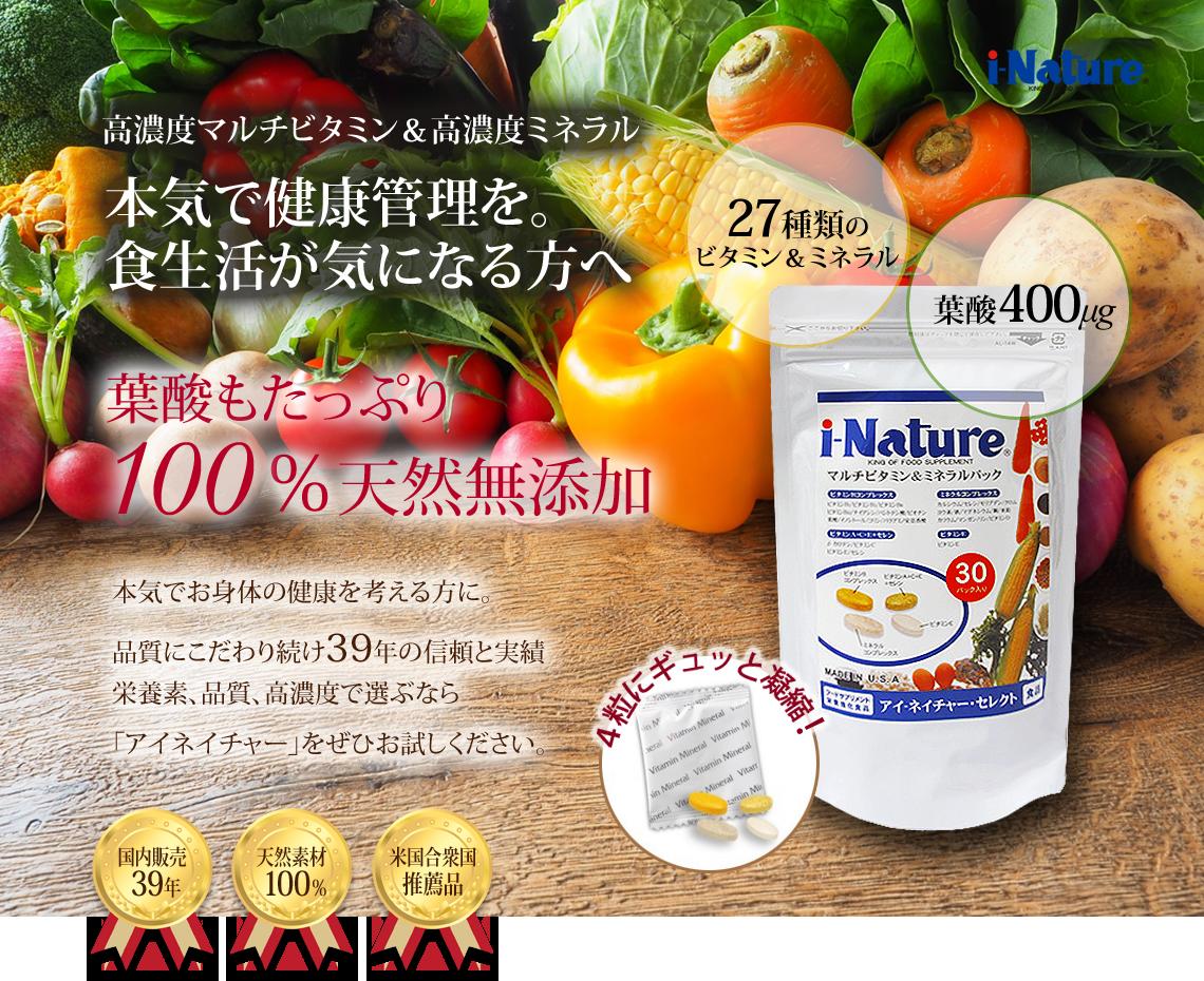 「i-Nature」アイネイチャー・セレクト定期購入コース画像