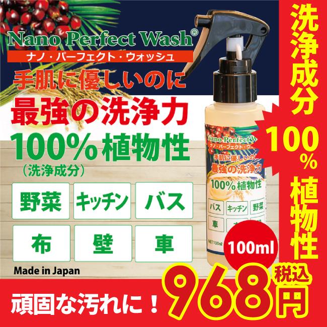 ナノパーフェクトウォッシュ 100ml 洗浄成分100%植物性 手肌に優しいのに最強の洗浄力 バス、キッチン、野菜、車、布、壁など画像