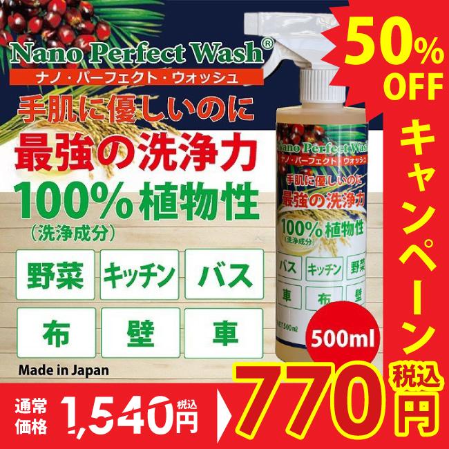 ナノパーフェクトウォッシュ 500ml 通常価格1,540円を→今だけ半額!ステイホーム応援画像