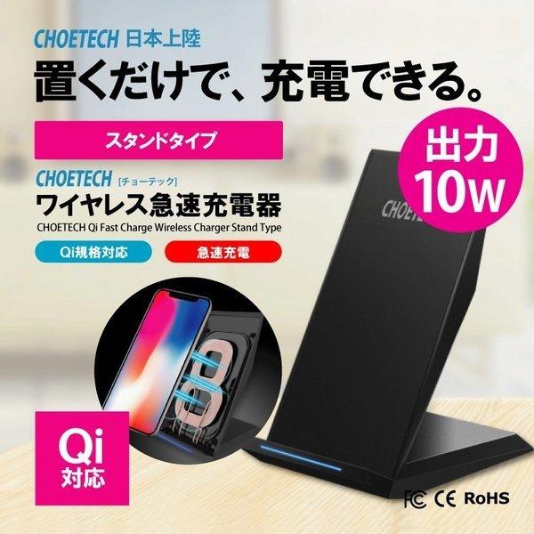 ワイヤレス急速充電器 スタンドタイプ画像