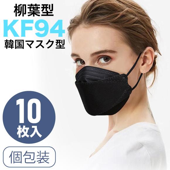 柳葉型マスク