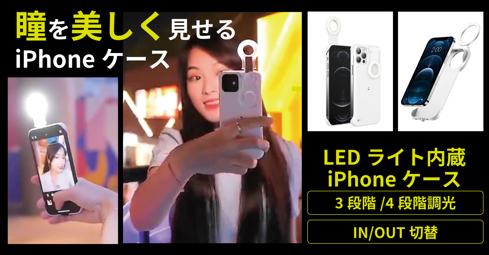 セルフィーライト(LEDリングライト)付スマホケース