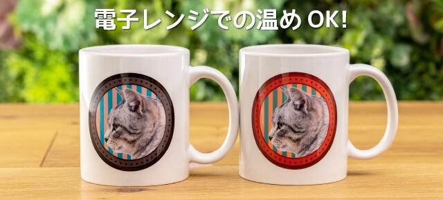 電子レンジで短時間の温めが可能。コーヒーを入れたままうちの子オリジナルペアマグカップを温められます