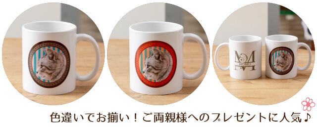 うちの子オリジナルペアマグカップは同じデザインを色違いでお届けできます