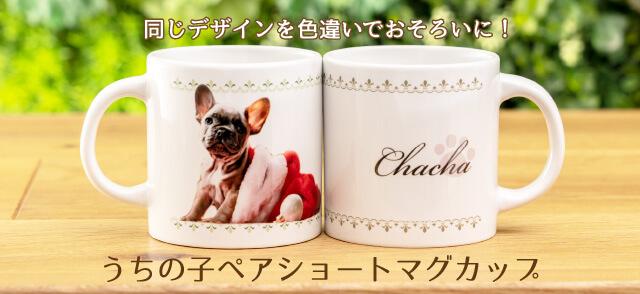 ペットの写真でオーダーメイドするうちの子オリジナルペアショートマグカップ約Φ80 x 80 mmサイズ。手軽なサイズで女性へのプレゼントに人気
