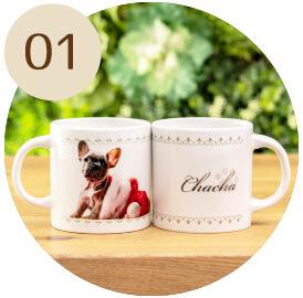 うちの子オリジナルペアショートマグカップのご購入にオススメのシーン1。ペットちゃんを大切にしている女性へのプレゼントに