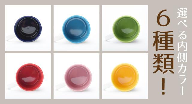 うちの子オリジナルペアバイカラーマグカップの内側カラー選べる6色。ブルー・ライトブルー・グリーン・レッド・ピンク・イエロー