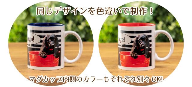うちの子ペアバイカラーマグカップでは同じデザインを色違いで制作。お揃いでお使いいただけます。