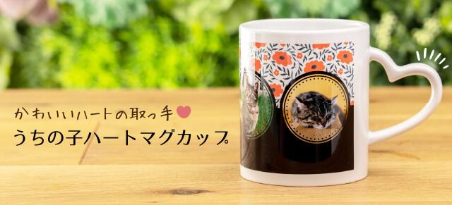 ペットの写真でオーダーメイドするうちの子オリジナルハートマグカップ約Φ82 x 95 mmサイズ。ハートの取っ手がかわいいマグカップ