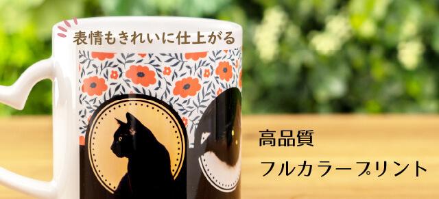 うちの子ハートマグカップのお写真のプリントは高品質フルカラープリント
