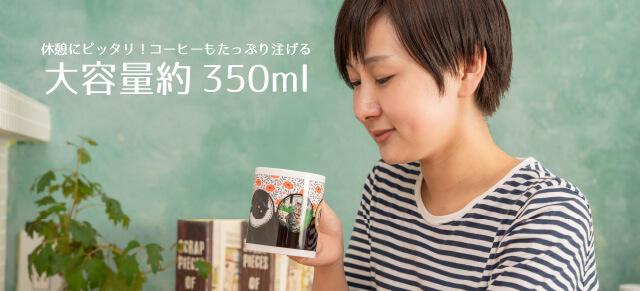 うちの子ハートマグカップのサイズはコーヒー休憩にピッタリの大容量サイズ