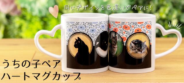 ペットの写真でオーダーメイドするうちの子オリジナルペアハートマグカップ約Φ82 x 95 mmサイズ。ハートの取っ手がかわいいマグカップ。同じデザインを色違いでペアに。