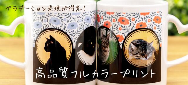 うちの子ペアハートマグカップのお写真のプリントは高品質フルカラープリント