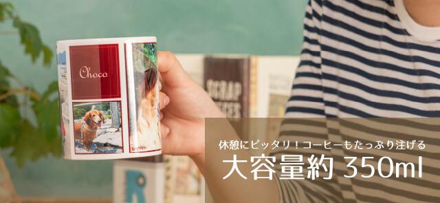 うちの子ペアフルプリントマグカップのサイズはコーヒー休憩にピッタリの大容量サイズ