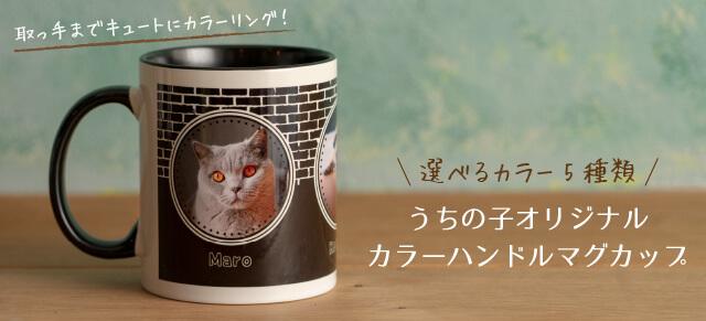 ペットの写真でオーダーメイドするうちの子オリジナルカラーハンドルマグカップ約Φ82 x 95 mmサイズ。選べる内側・取っ手のカラー5種類