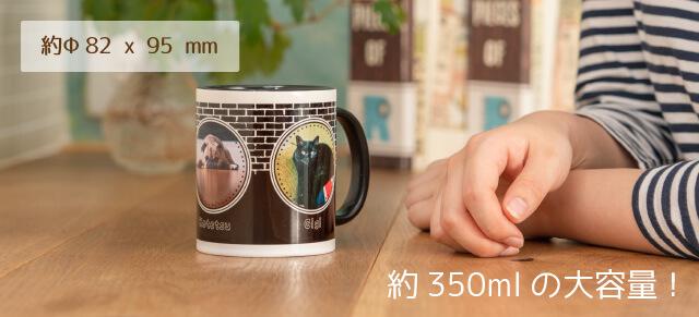 うちの子オリジナルペアカラーハンドルマグカップのサイズ。約Φ82 x 95 mmの大容量サイズ。