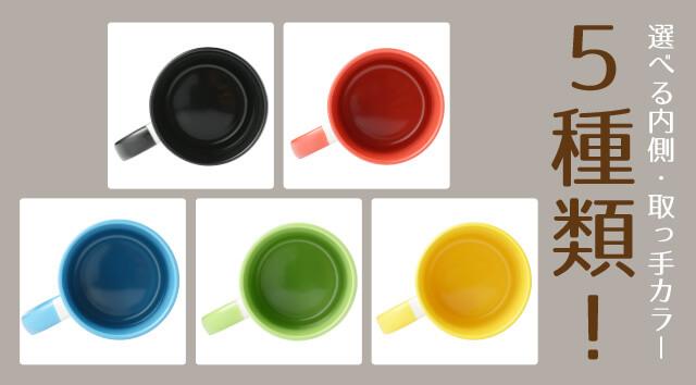 うちの子オリジナルペアカラーハンドルマグカップの内側カラー選べる5色。ブラック・ライトブルー・グリーン・レッド・イエロー
