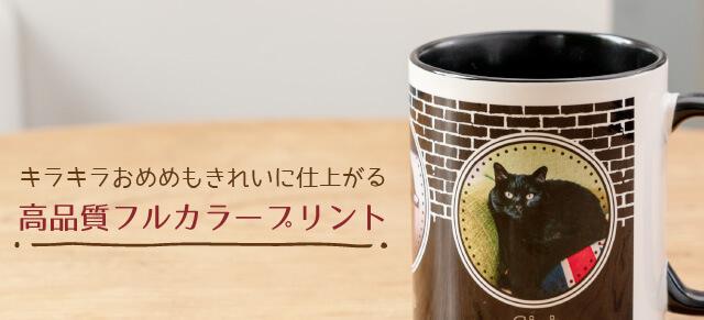 うちの子カラーハンドルマグカップのお写真のプリントは高品質フルカラープリント