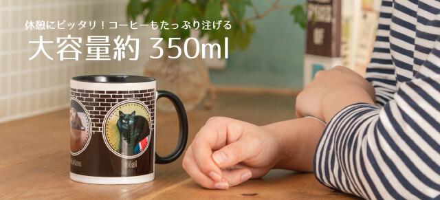 うちの子カラーハンドルマグカップのサイズはコーヒー休憩にピッタリの大容量サイズ
