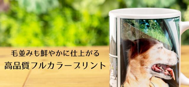 うちの子ペアフルプリントマグカップのお写真のプリントは高品質フルカラープリント