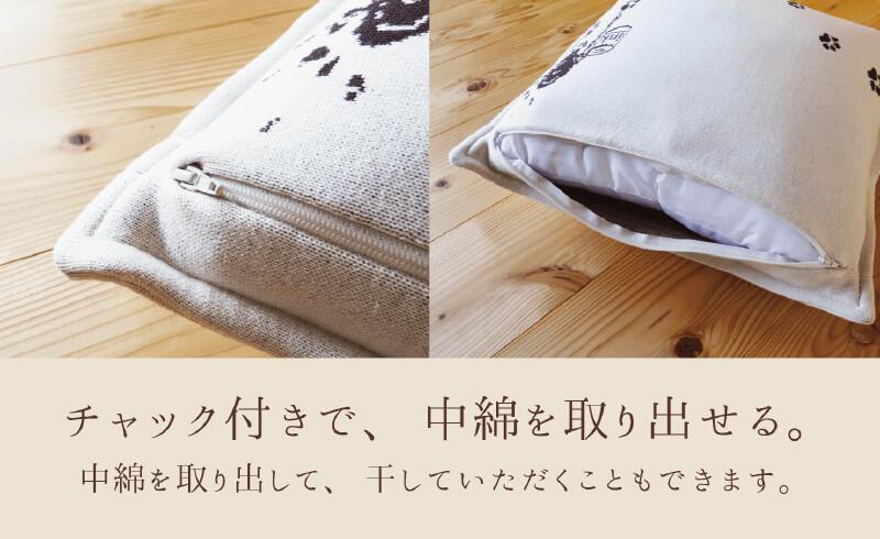 うちの子編み込みクッションはジッパー付きで中綿の取り出しも可能