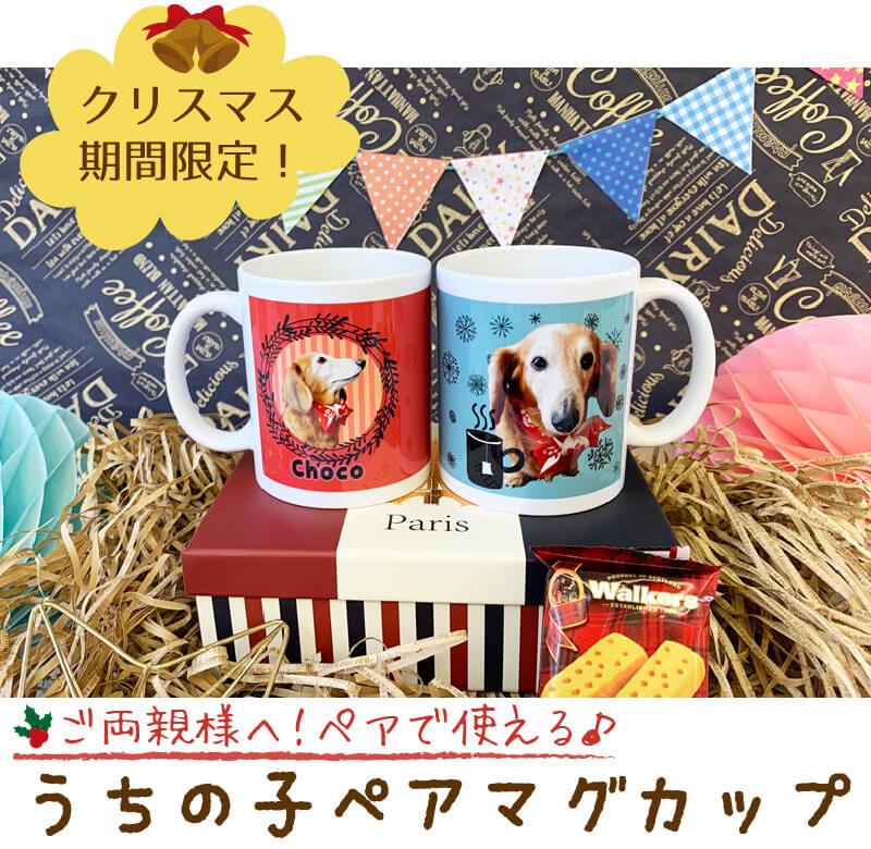 クリスマスオリジナルマグカップ