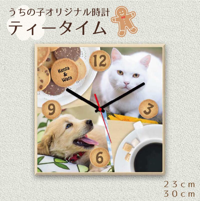 オリジナル時計 ティータイム