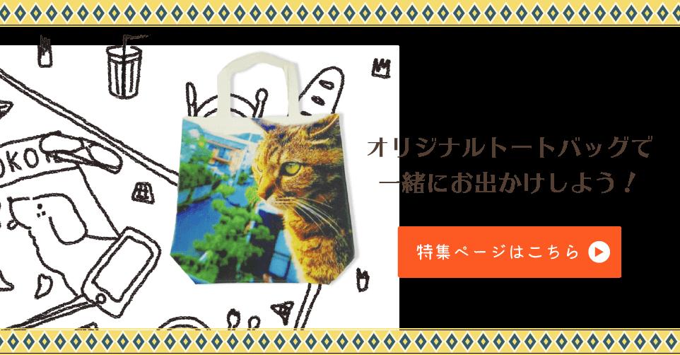 ペットのお写真からつくるオリジナルトートバッグ