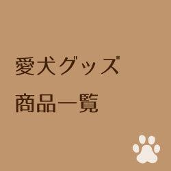 愛犬グッズ商品一覧