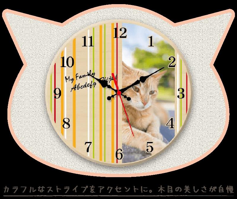 うちの子オリジナル時計カラフルストライプ