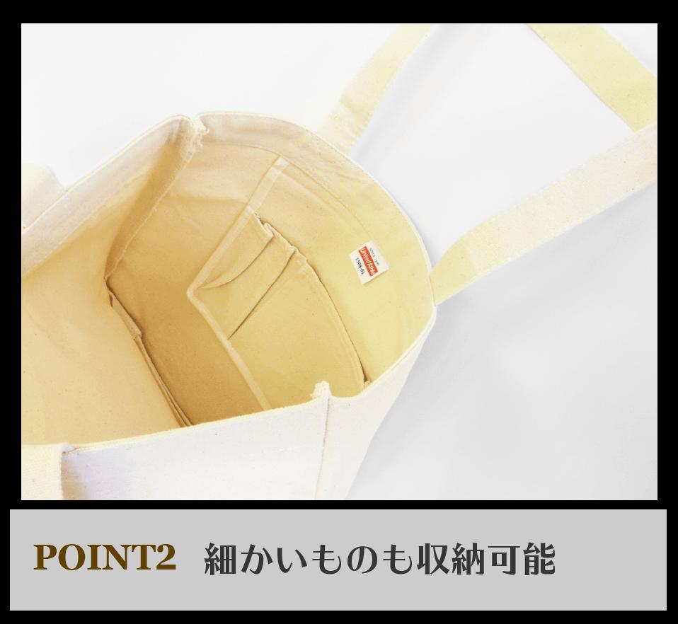 オリジナルトートバッグポイント2