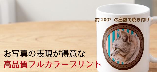 ペットちゃんのお写真をきれいにプリントできるオリジナルマグカップ。高品質フルカラープリント