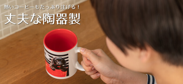 うちの子オリジナルマグカップは熱いコーヒーもたっぷり注げる丈夫な陶器製