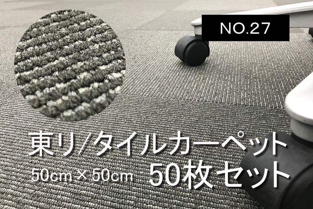 中古 タイルカーペット 東リ 大量 50枚セット 中古カーペット マット 中古オフィス家具 【NO.27】の画像