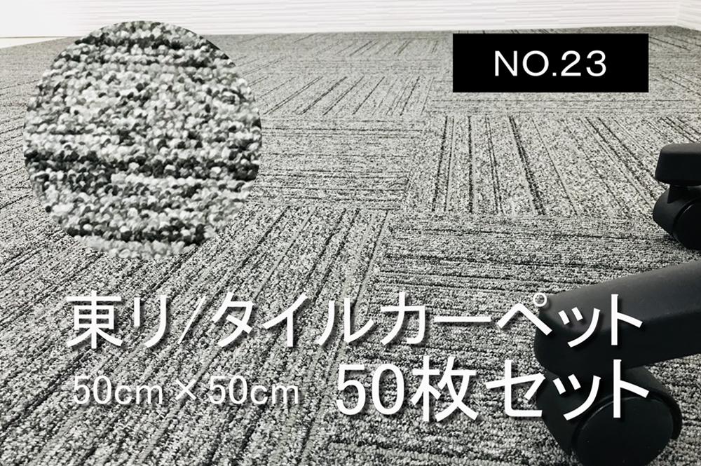 中古 タイルカーペット 東リ 大量 50枚セット 中古カーペット マット 中古オフィス家具 【NO.23】の画像