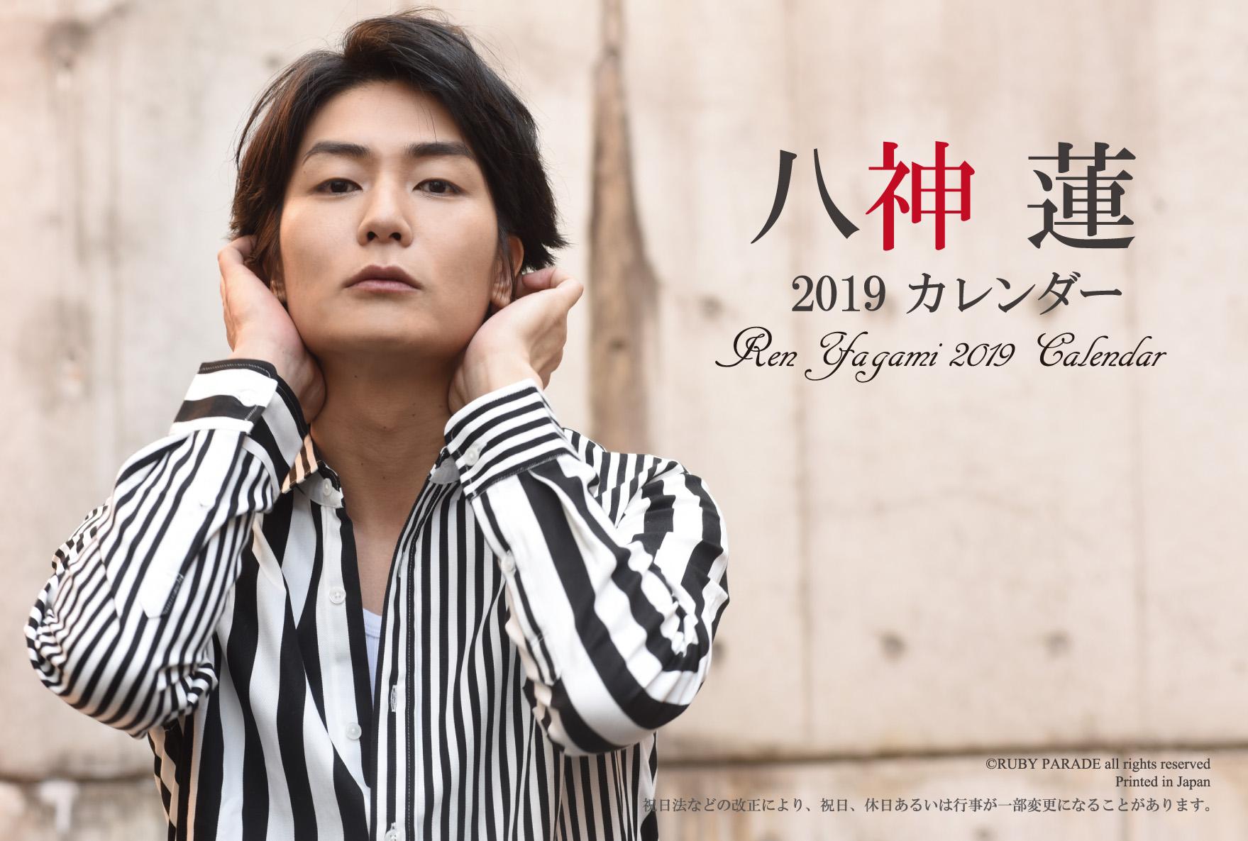 八神蓮2019カレンダー画像