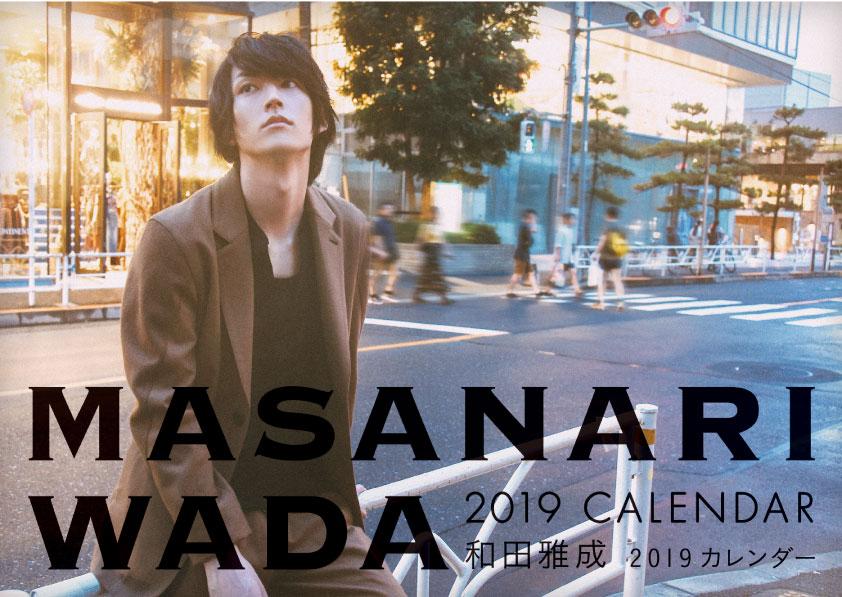 和田雅成2019壁掛けカレンダー画像