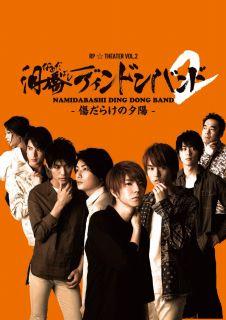 【泪橋2】舞台「泪橋ディンドンバンド2」-傷だらけの夕陽-パンフレット画像