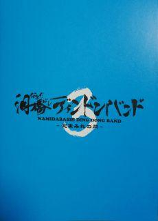 【泪橋3】舞台「泪橋ディンドンバンド3」-泥まみれの月-パンフレット画像