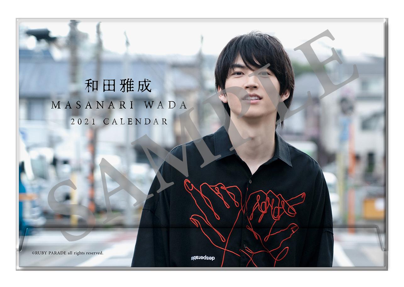和田雅成 2021カレンダー(卓上・ハガキサイズ)画像