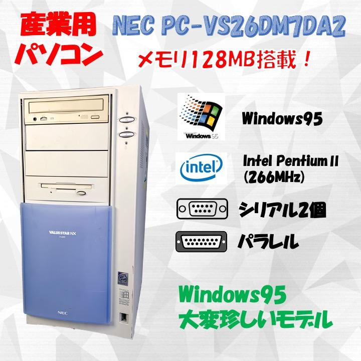 在庫あり NEC PC-VS26DM7DA2 Windows95 Pentium II 266MHz メモリ 128MB HDD 4GB  30日保証の画像
