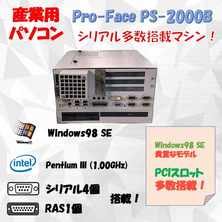 Pro-Face PS-2000B Windows98 SE PentiumIII 1.00GHz 512MB HDD 20GB 30日保証の画像