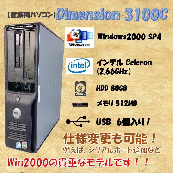 DELL Dimension 3100C Windows2000 SP4 Celeron 2.66GHz 512MB HDD 80GB 30日保証の画像