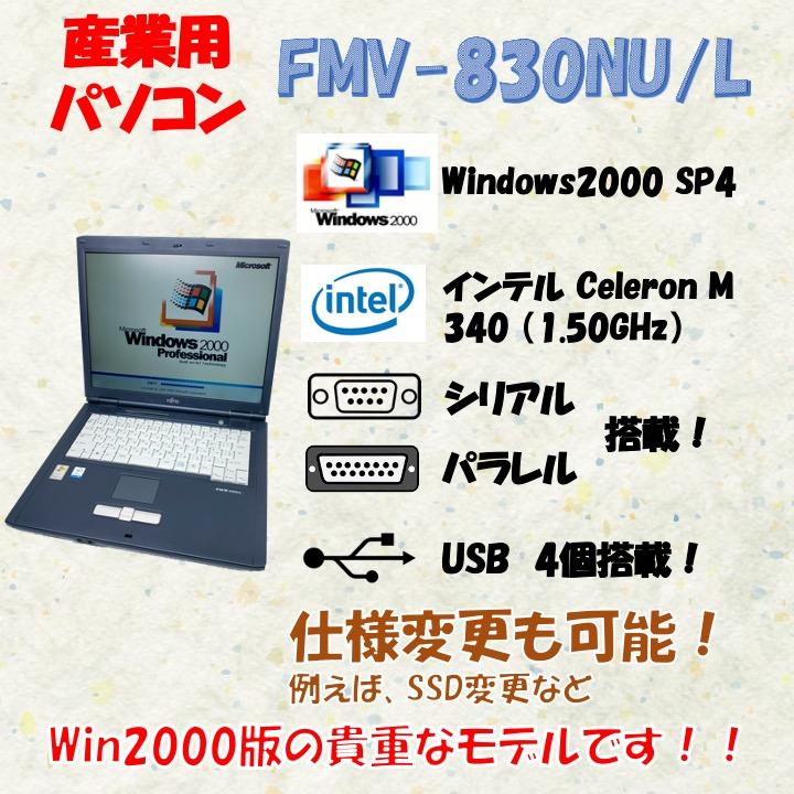 富士通 FMV-830NU/L Windows2000 SP4 Celeron M 340 1.5GHz メモリ 512MB HDD 60GB 30日保証の画像