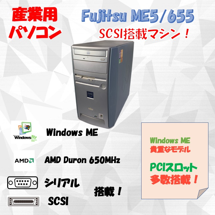 富士通 ME5/655 WindowsME AMD Duron 650MHz 512MB CF 16GB SCSI 30日保証の画像