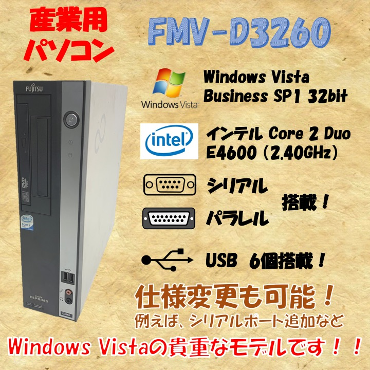 富士通 FMV D3260 WindowsVista Business SP1 32bit Pentium デュアル E2180 2.00GHz 4GB HDD 80GB 30日保証の画像