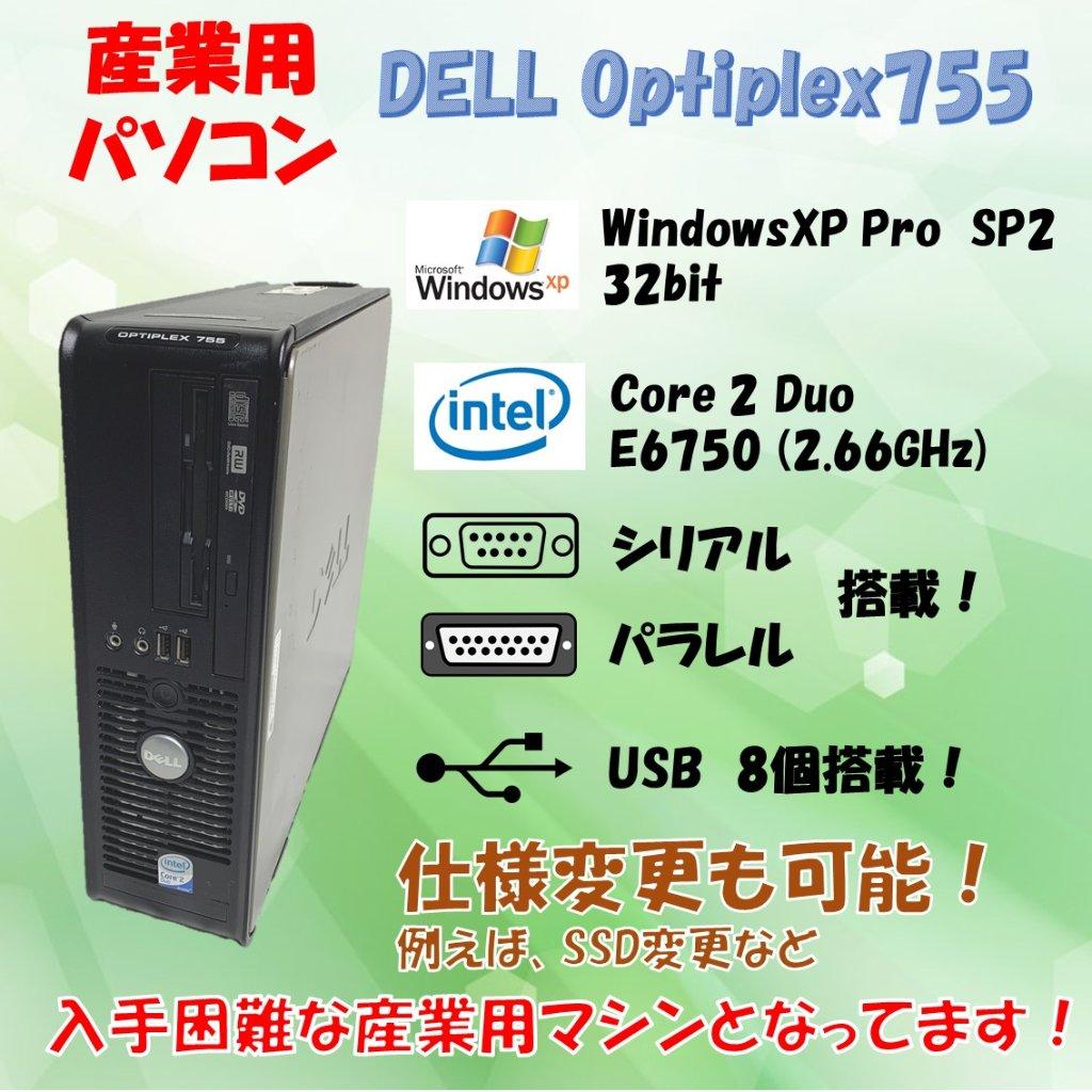 OPTIPLEX 755の画像
